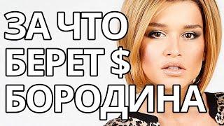 За что берет деньги Ксения Бородина? // Ирина Чукреева