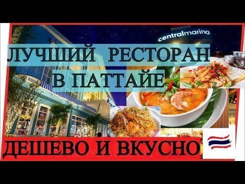 #6 Тайланд ВЛОГ: Лучший ресторан Паттайи. Магазины в ТЦ Central Marina.
