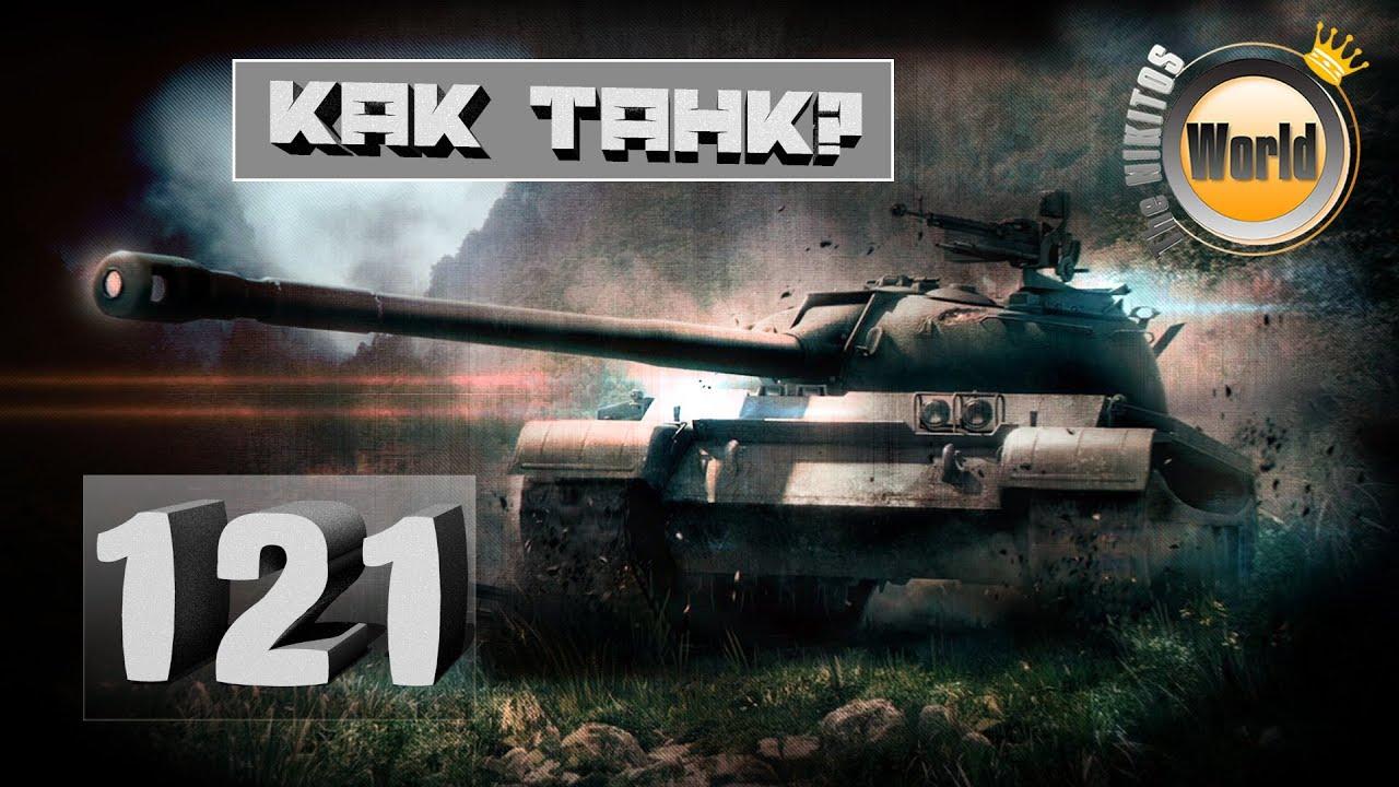 121 | Как танк? | Worldoftanks