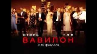 Отель Вавилон. Премьера на региональном ТВ!!!