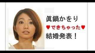 眞鍋はブログで「吉井和哉さんと結婚し、現在新しい命を授かっている」...