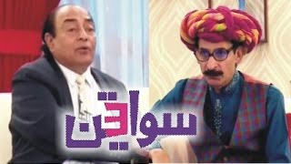 Sawa Teen 15 January 2016 - Punjabi Comedy Show with Iftikhar Thakur