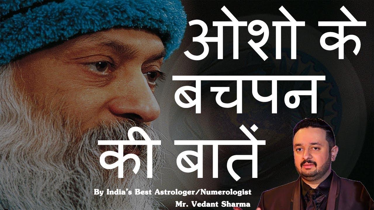 ओश क बचपन क बत Osho Hindi Speech Meditation