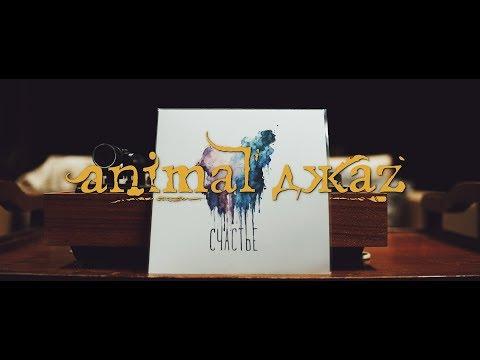 Animal Джаz - Счастье