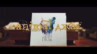 Смотреть клип Animal Джаz - Счастье