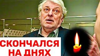 Стало известно об уходе Вячеслава Добрынина. Ушел из жизни.