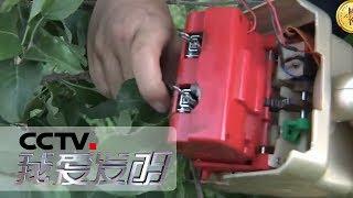 《我爱发明》 20190711 智慧农田9  CCTV科教