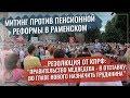 Митинг против пенсионной реформы в Раменском | Грудинин в резолюции