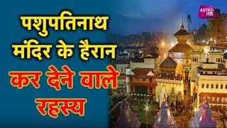 पशुपतिनाथ मंदिर के हैरान कर देने वाले रहस्य | Pashupatinath Temple | Astro Tak