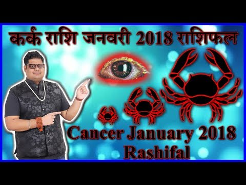 कर्क राशि   जनवरी 2018 राशिफल   Cancer   January 2018 Rashifal   #Future Guide#
