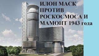 ИЛОН МАСК ПРОТИВ РОСКОСМОСА И МАМОНТ 1943 года