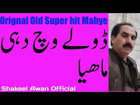 Shakeel Awan Old Mahye