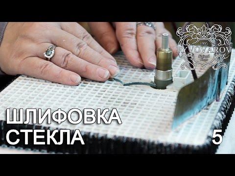 Изготовление витражей - шлифовка стекла. Шлифмашинка для изготовления витража.