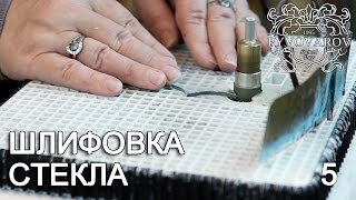 Изготовление витражей - шлифовка стекла. Шлифмашинка для изготовления витража.(, 2015-03-28T08:55:20.000Z)