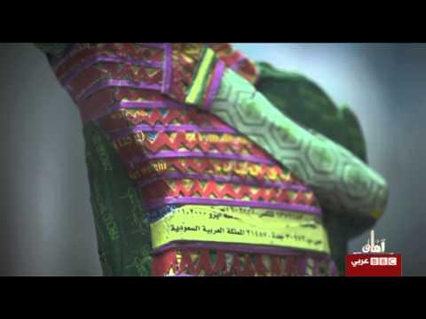 British Museum Arab contemporary artists -Afaq