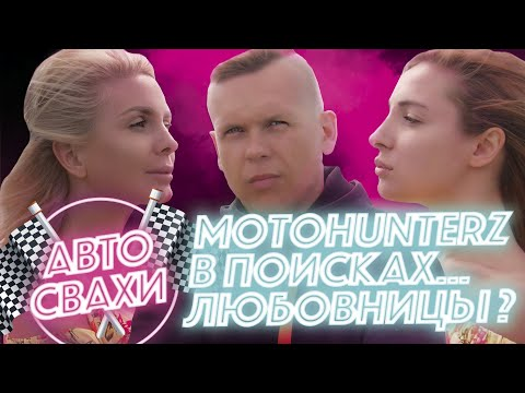 «АВТОСВАХИ»: MotoHunterZ в поисках... Любовницы?