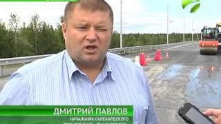 Ямочный ремонт дорог идёт с применением новых технологий(В этом году на трассах вокруг Лабытнанги и Салехарда перед дорожниками задач поставлено меньше, чем в прошл..., 2015-07-02T15:51:24.000Z)