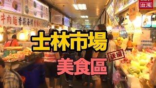 【D台湾】大好き!台湾の動画。台湾人気の夜市士林にリニュアルした一大...