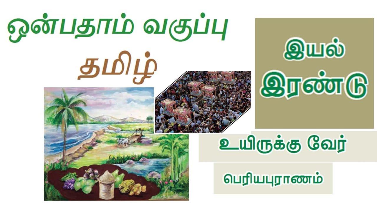 9TH TAMIL NEW BOOK 2018 IYAL2 -PART 2 (9 ஆம் வகுப்பு தமிழ் புதிய புத்தகம்  2018 இயல் 2 பகுதி 2)