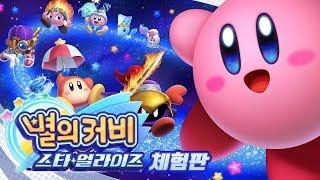 별의 커비 스타 얼라이즈 체험판 [닌텐도 스위치] (Kirby Star Allies)