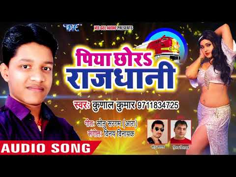 #DJ (2018) #आरकेस्ट्रा स्पेशल गाना - Kunal Kumar - Piya Chhora Rajdhani - Superhit Bhojpuri Songs