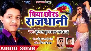 #DJ (2018) #आरकेस्ट्रा स्पेशल गाना Kunal Kumar Piya Chhora Rajdhani Superhit Bhojpuri Songs