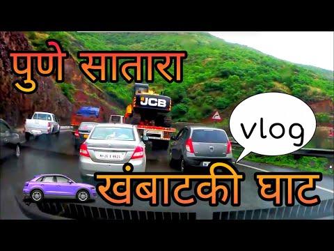 Pune Satara Highway | Khambatki Ghat | Car Dashcam