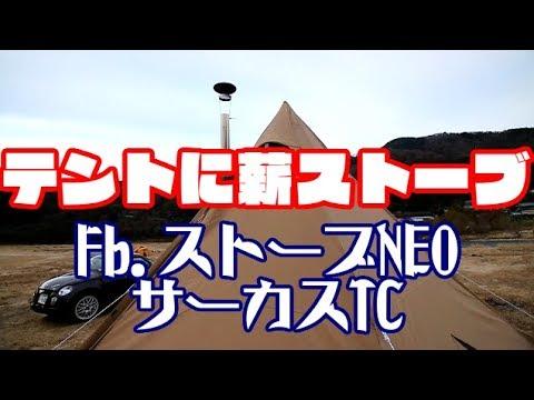 薪ストーブをテントに入れる方法【 Fb.ストーブNEOとサーカスTC】