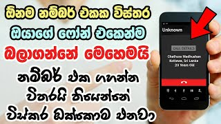 How to get all details of any phone number 2020✔ screenshot 1