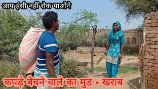 कपड़े - बेचने वाला  ||  हरियाणवी राजस्थानी ( शोर्ट फिल्म )