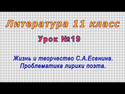 Литература 11 класс (Урок№19 - Жизнь и творчество С.А.Есенина. Проблематика лирики поэта.)