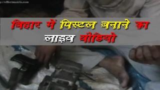Bihar Mein Pistol Banane Ka Live Video!