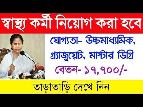 রাজ্যে স্বাস্থ্য কর্মী নিয়োগ করা হবে | Health worker recruitment | west bengal job | wb job update