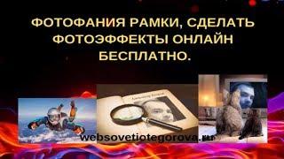 ФОТОФАНИЯ РАМКИ, СДЕЛАТЬ ФОТОЭФФЕКТЫ ОНЛАЙН БЕСПЛАТНО
