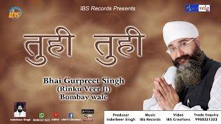 Tuhi Tuhi | Simran | Mool Mantar | Bhai Gurpreet Singh (Rinku Veer Ji) | Bombay Wale | Gurgaon