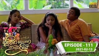 Sihina Genena Kumariye | Episode 111 | 2021-02-13 Thumbnail
