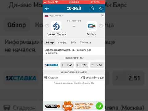 ДИНАМО МОСКВА-АК БАРС/ПРОГНОЗ/СТАВКА/КХЛ/21.01.2020/