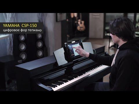 Цифровое пианино Yamaha CSP-150 обзор (младший брат CSP-170)