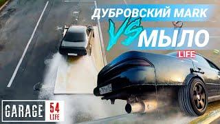 MARK II Жекича VS МЫЛО - Гараж 54