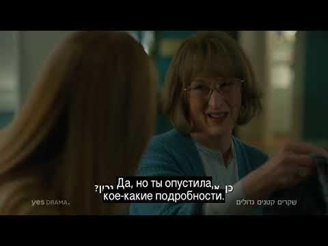 """Большая маленькая ложь"" на канале Yes Drama"