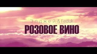 Элджей & Feduk - Розовое вино (ПРЕМЬЕРА КЛИПА)