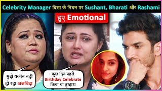 TV Stars Ex Manager Disha Salian Passes Away   Actors REACT   Bharti Singh, Rashami Desai
