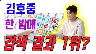 김호중은 SBS 시청률을 구했다... 한 밤에 SNS …