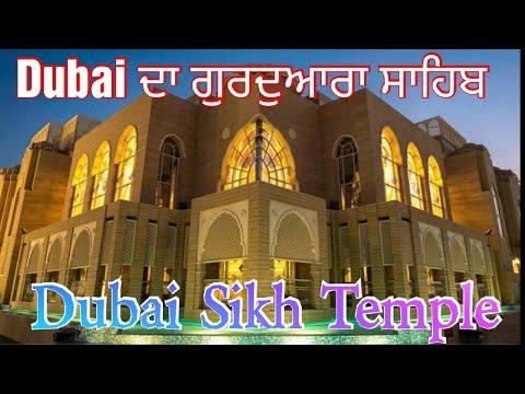 #Dubai Guru Nanak Darbar Sahib  | Sikh Temple in Dubai | New Punjabi  2020