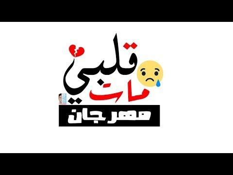 حصريا مهرجان انا مافيا شواحه حلقولو محمد رمضان اجدد