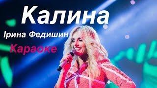 Ірина Федишин Калина КАРАОКЕ