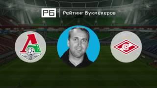 Прогноз Дениса Казанского: «Локомотив» — «Спартак»