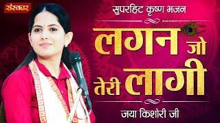 लगन जो तेरी लागी मैं दीवानी हो गई | जया किशोरी जी । Krishna Bhajan | Jaya Kishori Ji Bhajan