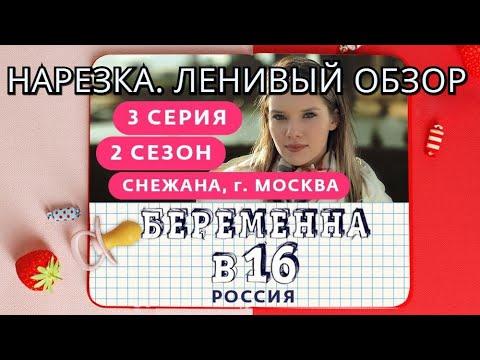 БЕРЕМЕННА В 16. РОССИЯ | 2 СЕЗОН, 3 ВЫПУСК | СНЕЖАНА, МОСКВА/ ЯжеМАть/ НАРЕЗКА