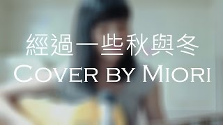 經過一些秋與冬 - Dear Jane (Cover By Miori)
